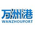 重庆市aoa体育登录港口(集团)有限责任公司
